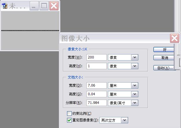 4.调整图像亮度与对比度.-PS中条形码制作